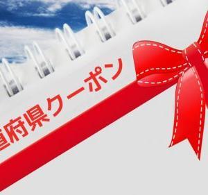 【最新版】全都道府県で使える旅行クーポン、ふっこう割観光支援キャンペーンまとめ
