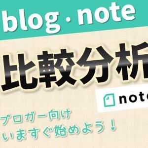 【ブロガー向け】ブログとnoteの比較【どう使い分けるべき?】