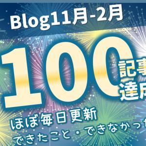 ブログ経過報告:累計100記事達成【収益・アクセス・できたこと・次の目標】
