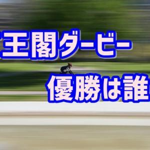 第75回日本選手権競輪京王閣ダービー今年の優勝は誰?