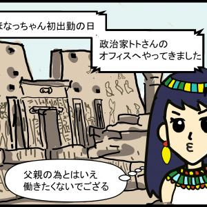 エジプトの前世②
