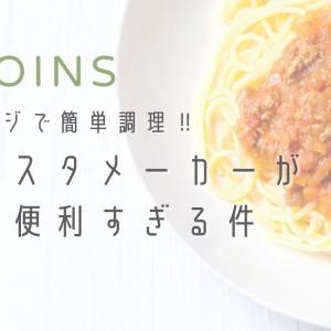 3COINS(スリーコインズ)のパスタメーカーは電子レンジでもちもち生食感パスタが食べれる♡