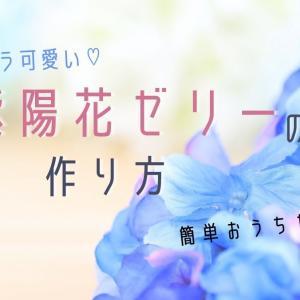 まるで宝石⁉︎インスタで人気のキラキラ可愛い「紫陽花ゼリー」の作り方♡