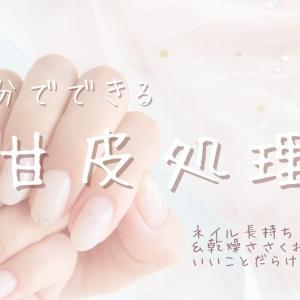 自宅で簡単甘皮処理|セルフでできる爪の甘皮ケアの方法♪理想の美しい指先に育爪しよ!