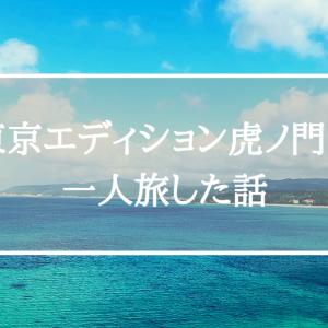 東京エディション虎ノ門に一人旅した話