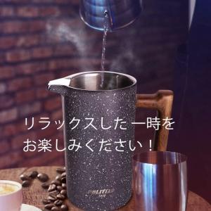 富士山の見えるキャンプ場/【POLIVIAR】 フレンチプレス