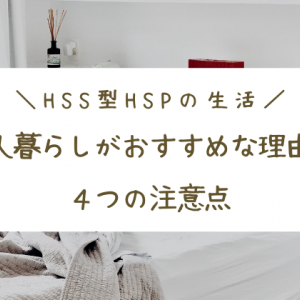 【HSPの一人暮らし】HSS型HSPに一人暮らしがおすすめな理由と注意点