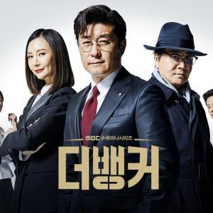 ザ・バンカー(韓国ドラマ)|日本語字幕で動画全話(1話から最終回)を無料視聴するには?