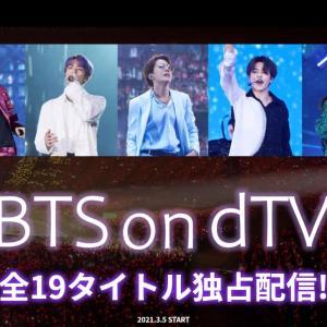 BTS on dTVのライブ映画動画を全話【無料視聴】できるの?テレビの大画面でも見れるの?