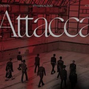 Attacca(SEVENTEEN)の意味は?予約方法と特典一覧は?