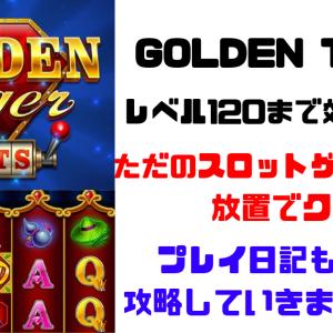 【レベル120目標】Golden Tiger(ゴールデンタイガー)を効率化攻略【ポイ活】