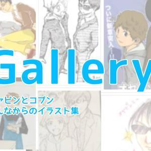 【Gallery】オヤビンとコブンを描いてくれました!ほんまにありがとう!