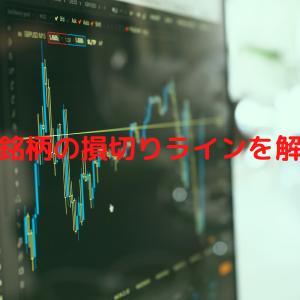 損切りのルール📉 チャート分析で銘柄ごとに決める!(短期投資)