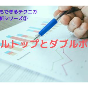 初心者でもできるテクニカル分析の勉強③ チャートからわかるトレンド転換の合図編1 ダブルトップとダブルボトム✨