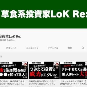 投資初心者必見! おすすめ投資系Youtuber紹介 草食系投資家lok re