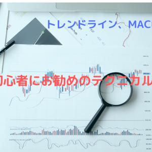 株式投資超初心者向けのテクニカル分析手法3選(トレンドライン、MACD、出来高)