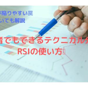 初心者でもできるテクニカル分析④ RSIの使い方について