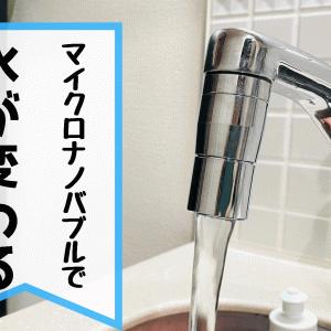 キッチンの泡沫水栓にウルトラファインバブルを発生させるawawa(アワアワ)を取り付けてみた