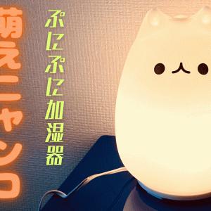 【ぷにぷに触感】ネコ型アロマディフューザー「萌えニャンコ」に癒やされる