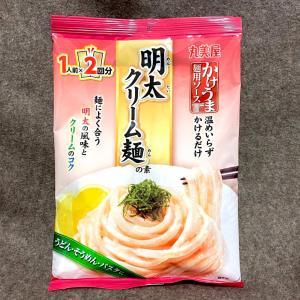 丸美屋 かけうま麺用ソース 明太クリーム麺の素をパスタにかけてみた