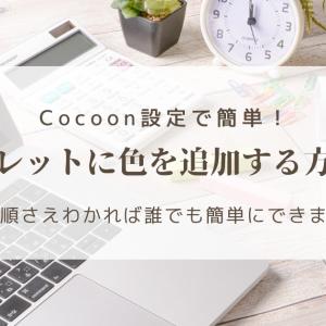 【Cocoon】簡単!カラーパレットに好きな色を追加する方法