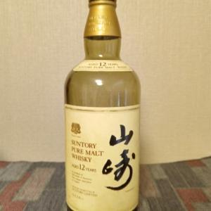 山崎12年旧ボトル復活!