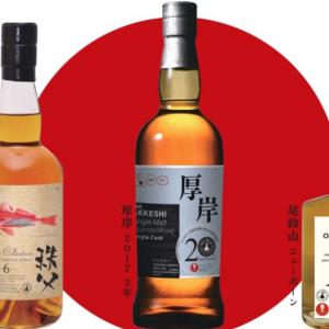 厚岸 ウィスキー文化研究所記念ボトル 当選!!