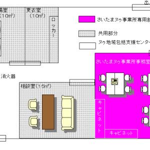 さいたま市・埼玉県内の障害者相談支援事業指定申請は行政書士花村秋洋事務所へ!
