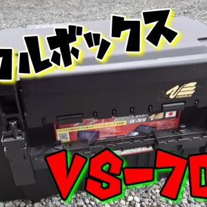 【MEIHO VS-7070 インプレ】このタックルボックス、実際どうなの?2年使ってみて解かった事まとめ。
