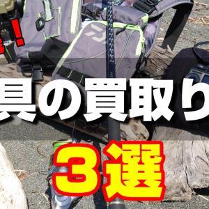 【厳選&必見】釣具売るなら?おすすめ中古釣具の買取り店3選!