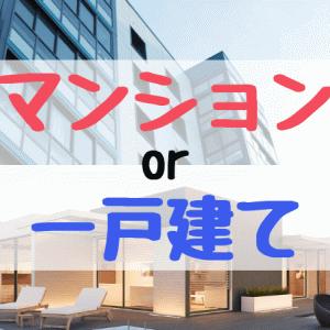 マンションと一戸建てを比較。マイホームを購入するならどっち?