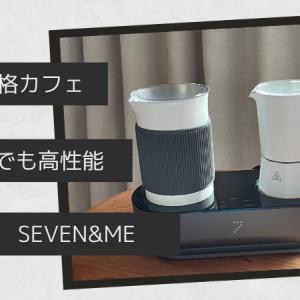 【SEVEN&ME】おうち時間に本格的なカフェを楽しめる小型でも高性能な家庭用コーヒーマシン