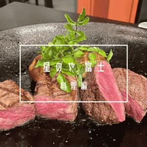 【星のや富士】富士山・河口湖を臨むエリアで味わう星のやのグランピング 料理編