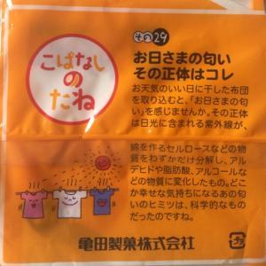 ⑩亀田製菓:柿の種「こばなしのたね」シリーズ