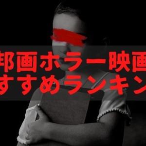 【ホラー大好き20年】邦画ホラー映画のおすすめランキング!