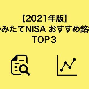 【2021年版】つみたてNISA おすすめ銘柄ランキングTOP3を紹介!