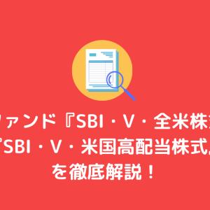 新ファンド『SBI・V・全米株式』と『SBI・V・米国高配当株式』について徹底解説!