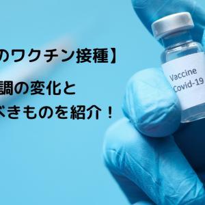 【2度目のワクチン接種】その後の体調は?何を準備しておけばいい?