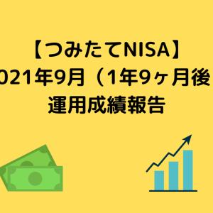 【つみたてNISA】1年9ヶ月後の運用成績を公開|リターン30%目前で失速…