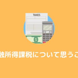 金融所得課税の引き上げ。一律か累進制かが肝ですね