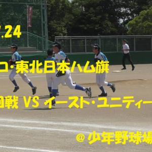2021/07/24 イチコ・東北日本ハム旗 2回戦