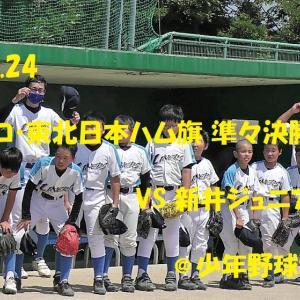 2021/07/24 イチコ・東北日本ハム旗 準々決勝