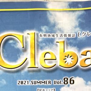 有明地域生活情報誌 Cleba(クレバ) 夏号 vol.86