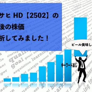 アサヒグループホールディングス【2502】の今後の株価を分析してみました。【ドラーイ】
