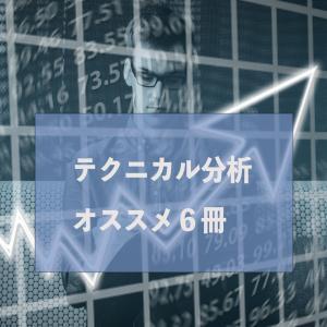 【全部読めばあなたも株マスター】テクニカル分析を学んでいく上で必見の本6選!!