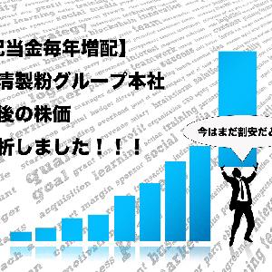 日清製粉(2002)の今後の株価は?2022年以降に期待!?