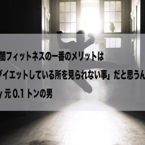 暗闇フィットネスとは?【暗闇ならダイエットも恥ずかしくない!!】