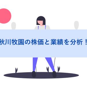 【小型株】宅食で急成長!秋川牧園の株価分析を行いました、なう。