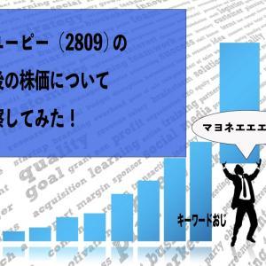 キューピー【2809】の今後の株価を分析してみました、なう。