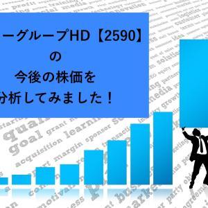 ダイドーグループホールディングス【2590】の今後の株価を分析!